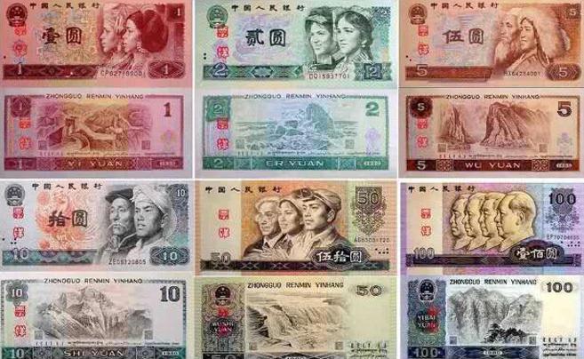 央行决定自5月1日起停止第四套人民币部分券别在市场上流通