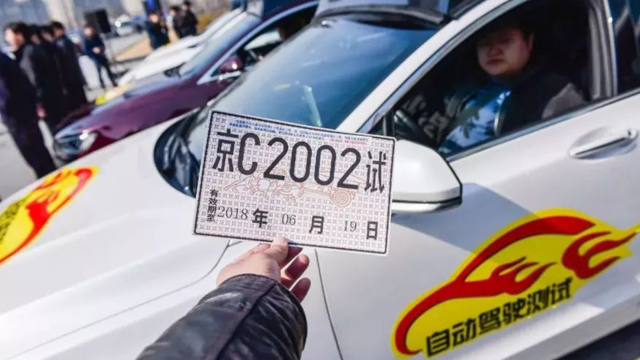 【云涌晨报】中国2017年国际专利申请量升至全球第二,超过日本;百度获北京自动驾驶T3级别路测号牌