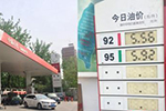 国内油价今日料上调 清明假期开车出行油钱或小涨