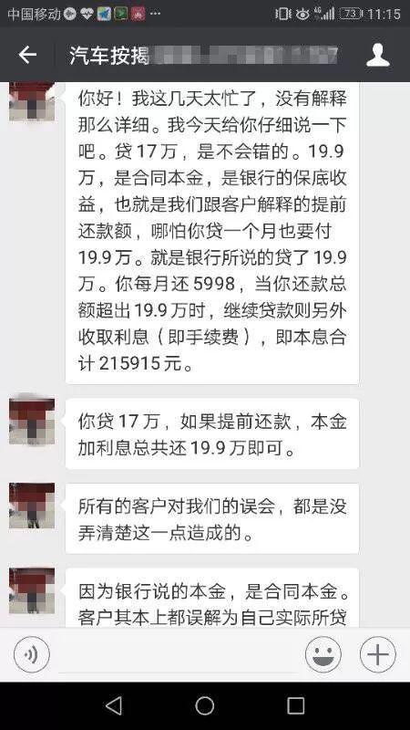 北京快乐8稳赚选一技巧:只贷17万却变成19.9万_男子宁波贷款买车竟碰到这种套路