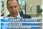 俄外长:欧洲有些国家明驱逐俄外交官 私下来道歉