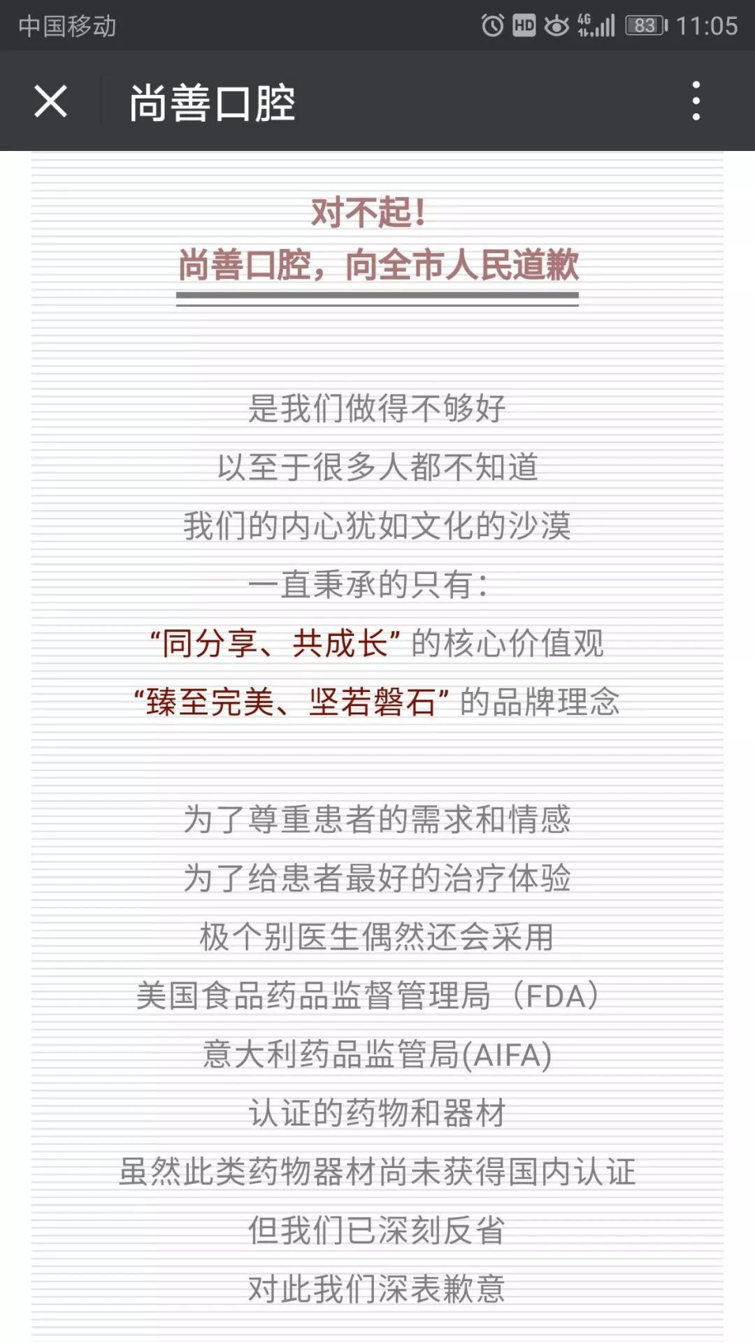 金沙网上娱乐网址:出事了!宁波这家口腔医院被立案查处_嫌违规使用…