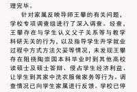 研究生坠亡后续:武汉理工大学停止王攀研究生招生资格