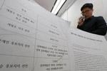 朴槿惠政府文艺界黑名单文件首曝光 近万人被拉黑