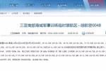 禁止驶入!中国海军今起在三亚海域进行3天军事训练
