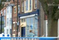"""疑似圆明园文物被拍卖 工作人员:它是英军""""合法""""报酬"""