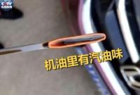 """东风本田新款CR-V""""机油门"""" 解决方式改油尺、说明书?"""