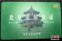 北京积分落户申报今启动 申请人需备好这些材料