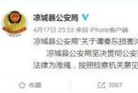 凉城县公安局回应鸿茅药酒案:依法依规开展工作