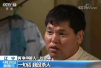"""刘忠林""""故意杀人案""""改判无罪:羁押25年 再审历时6年"""