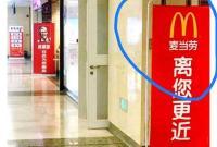 麦当劳在KFC旁打了个广告,惊动多地公安!咋回事?