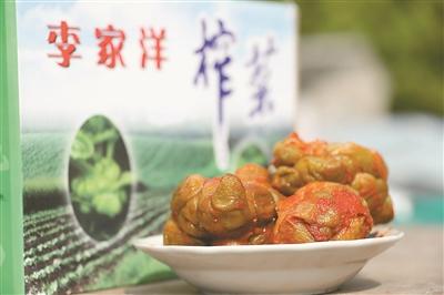 """李家洋榨菜: 菜疙瘩变成""""金疙瘩"""""""