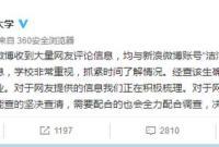 """女研究生被指网络""""精日"""" 本科母校回应:绝不姑息"""