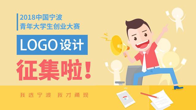 """""""2018中国宁波青年大学生创业大赛""""LOGO征集结果出炉,获奖名单公布"""