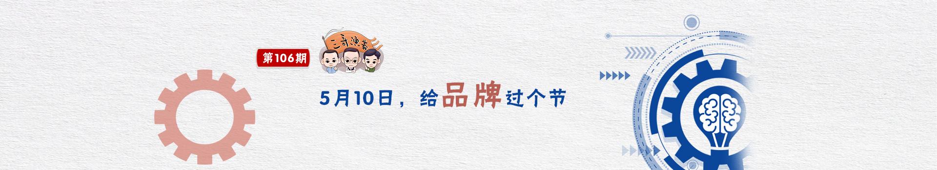 No.106三哥演义
