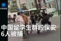 购物时群殴商场保安 5名中国留学生在日本被捕