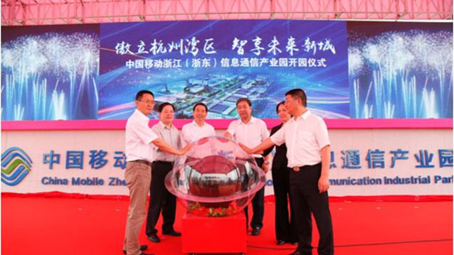 华东最大数据中心落户杭州湾 将与吉利开展5G驾驶应用
