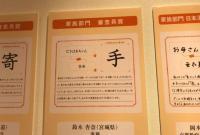在这个博物馆 一个汉字让日本人泪流满面