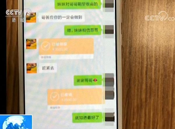 重庆时时彩官方下载:央视起底网络交友诈骗:请模特拍视频_聊天剧本有两套