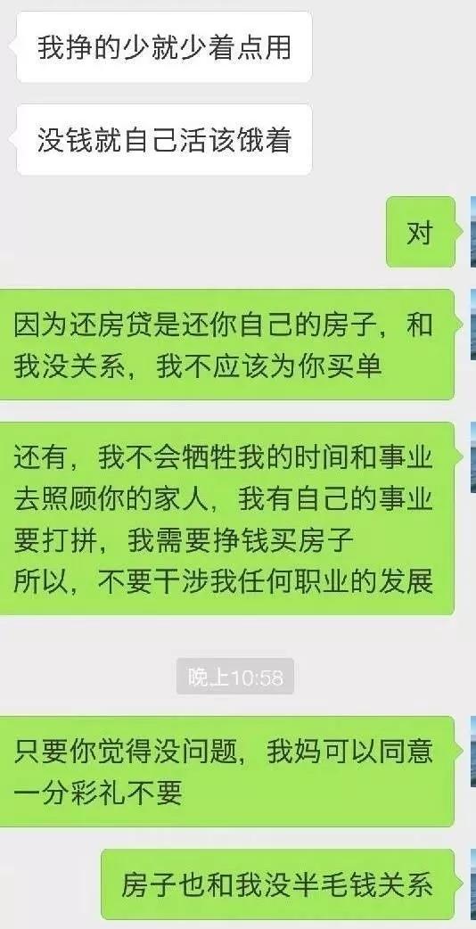 重庆时时彩后三稳赚:男方房本不写女方名字_新娘发飙甩出3条协议