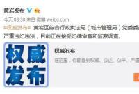 """台州""""被下属偷拍通奸""""副局长涉严重违纪违法被查"""