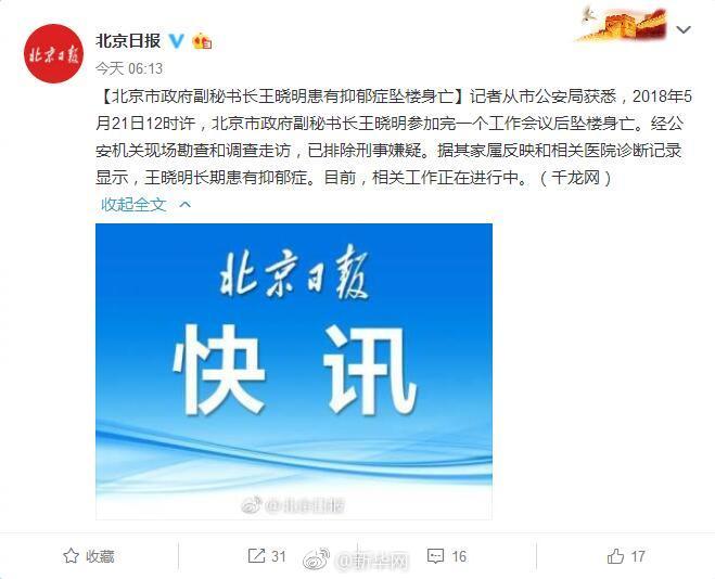 金沙国际娱乐场开户:北京市政府副秘书长王晓明患有抑郁症坠楼身亡