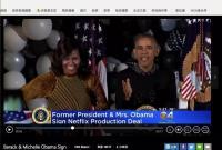 奥巴马进军演艺圈!片酬是总统年薪数十倍