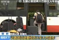 """央视记者:开往朝核试验场的列车""""密不透风"""""""