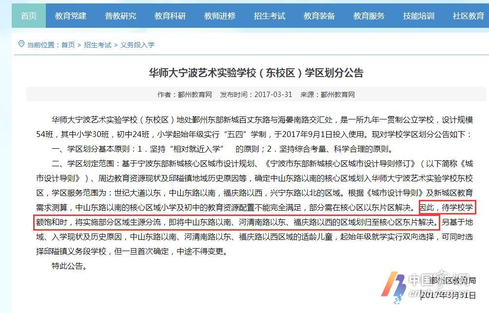 北京赛车破解方法如下:华师大宁波艺术实验学校学区之争_最新官方回复来了