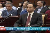 物美集团创始人张文中案再审宣判:改判无罪