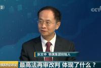 张文中连夜现身央视:这一天对中国企业家意义重大