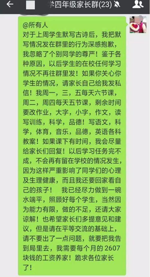 电子游戏娱乐大全:老师将成绩发家长群被要求登门道歉_辞职信引爆网络