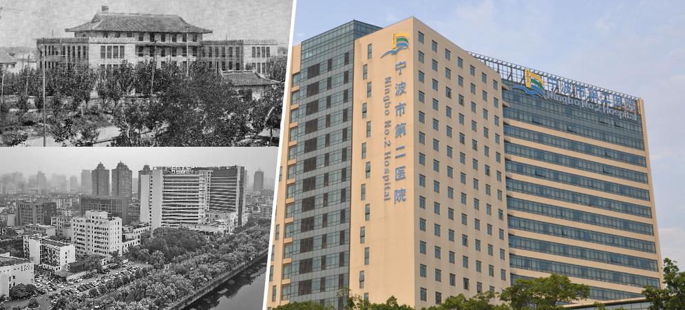百年老医院 见证宁波医卫事业四十年蜕变