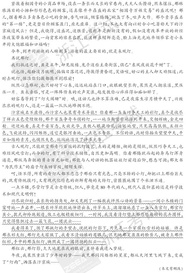2018年浙江高评语文、数学、英语试题及谜底全放送!(责编保举:高测验题jxfudao.com)