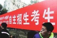 清华北大自主招生开考 入选考生名单于6月22日公示