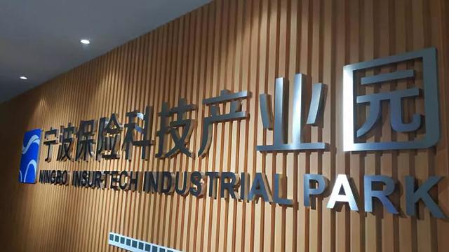 全国首个保险科技产业园――宁波保险科技产业园正式开园