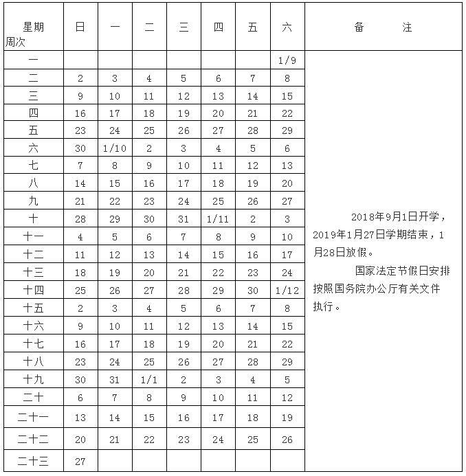 定了!宁波中小学最新校历出炉 暑假、寒假时间都来了