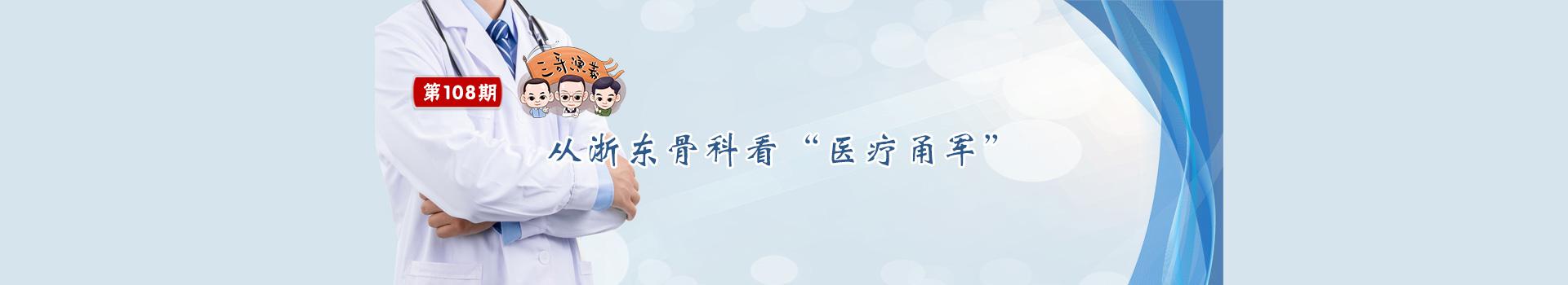 No.108三哥演义