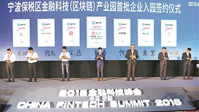 """两大专业产业园开园,宁波金融业""""拥抱""""新科技"""