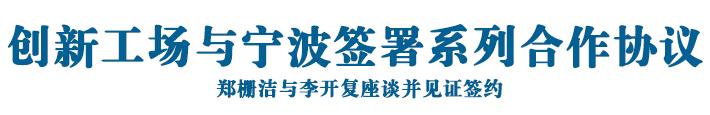 创新工场与宁波签署系列合作协议