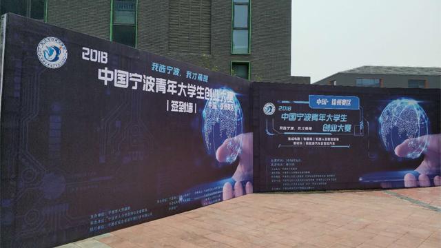 2018中国宁波青年大学生创业大赛城市赛启动,前度获奖者已累计融资3亿元