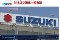 铃木在华汽车销势不佳 或退出中国市场