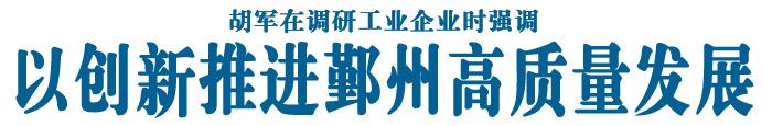 胡军在调研工业企业时强调 以创新推进鄞州高质量发展