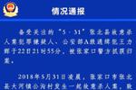 公安部A级通缉犯王力辉落网:涉嫌杀害6人 警方悬赏40万