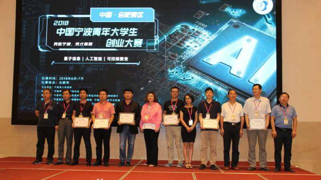 """创业赛""""鏖兵""""合肥 ,众项目比拼科技含量,2018中国宁波青年大学生创业大赛城市赛第二站开赛"""