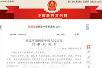 台州市委原书记吴蔚荣因受贿获刑七年 退赃款1300万