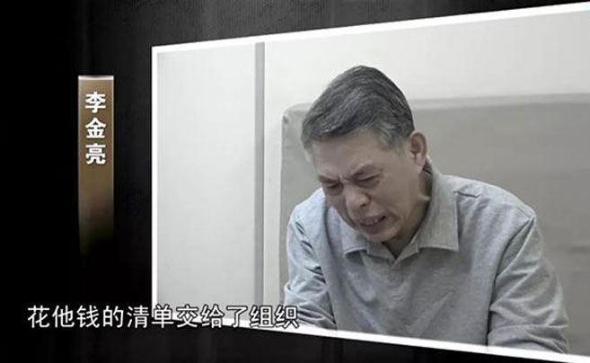 天津反腐新片首次披露重大案情 涉黄兴国