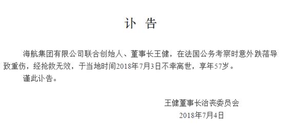 大通彩票开奖记录:海航集团董事长王健在法公务考察意外跌落致重伤_不幸离世