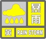 宁波发布暴雨黄色预警 奉化宁海余姚已出现短时强降水-新闻中心-中国宁波网