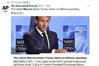 特朗普称北约成员同意增加防务支出 马克龙随即泼冷水